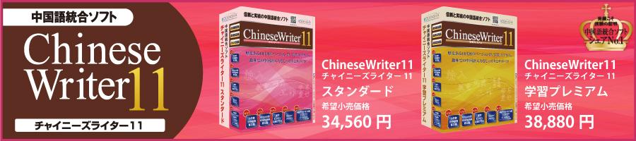 ChineseWriter11 チャイニーズライター11 スタンダード、学習プレミアム